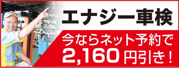 エナジー車検いまならネット予約で2,160円引き!