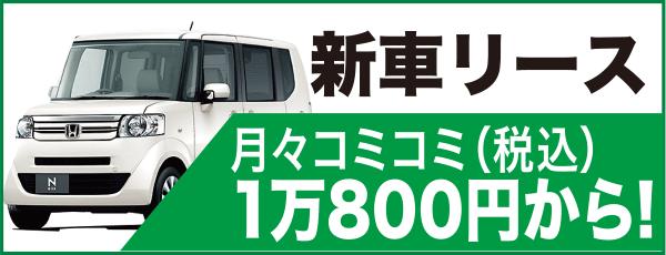 新車リース月々コミコミ(税込)1万800円から!